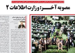 Pro-Rouhani Newspaper Suspended in Hardline Campaign Against President